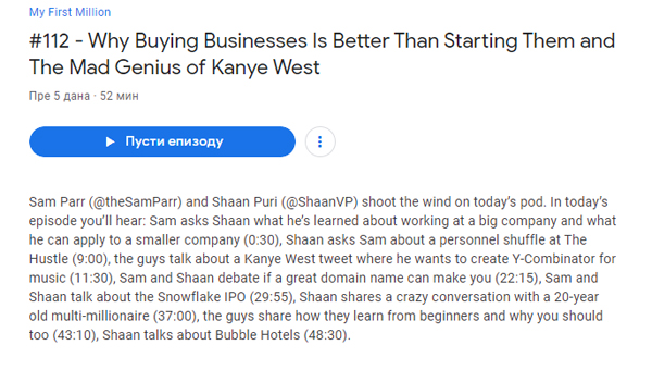 Why Buying Businesses Is Better Than Starting Them, Value of a Good Domain